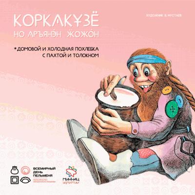 коркакузе