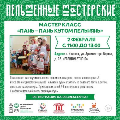 08Afisha_Pelmennye_masterskie_web-1
